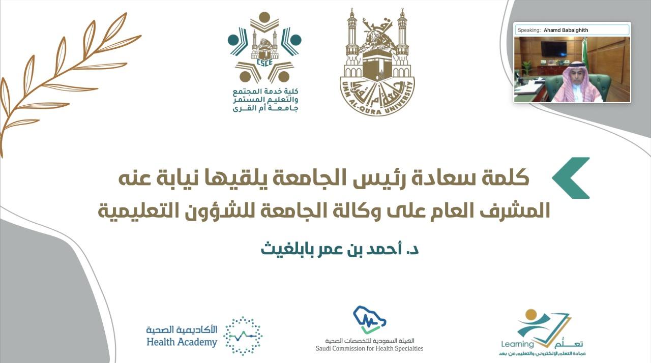 (أم القرى) تحتفل بتخريج 143 متدربًا في برنامج (الأمن ...